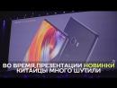 Xiaomi презентовала «убийцу iPhone 8»
