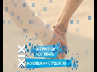 🇷🇺 Встречайте первый проморолик #ВФМС2017!