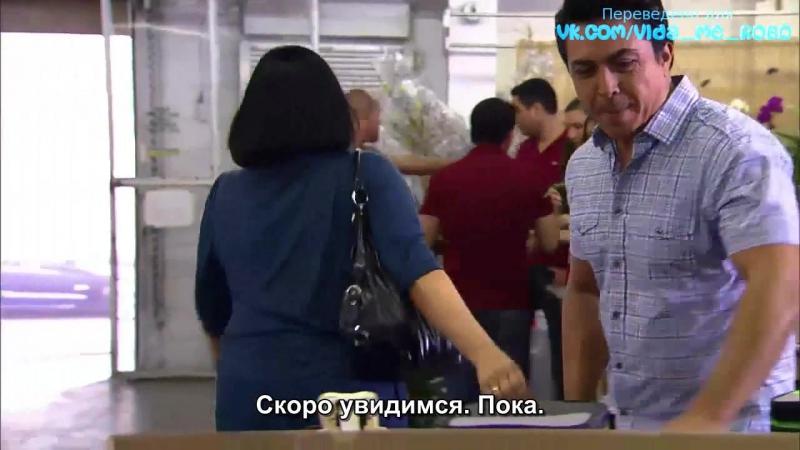Опасные связи 45 серия с русскими субтитрами