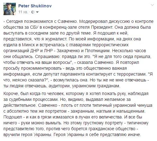 ГПУ не располагает информацией, что Янукович выкупил облигации внешнего займа, - Горбатюк - Цензор.НЕТ 8948