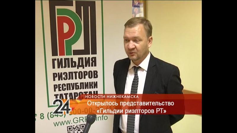 Открытие представительства Гильдии риэлторов РТ в Нижнекамске