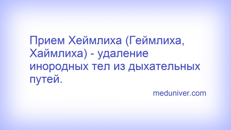 Прием Хеймлиха (Геймлиха, Хаймлиха) - удаление инородных тел из дыхательных путей - meduniver.com. неотложные состояния.