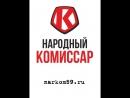 нарком_безкупюр