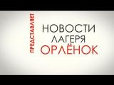 Новости Лагеря Орлёнок Четвёртый Выпуск НЛО 2017