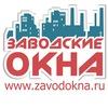 ПЛАСТИКОВЫЕ ОКНА | Казань