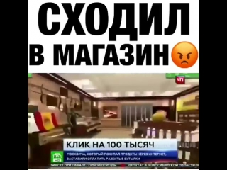 Скодил в магазин | Кущёвская