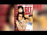 Напряги извилины (2008) | Get Smart