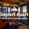 Квартиры посуточно в Краснодаре|Depart Apart