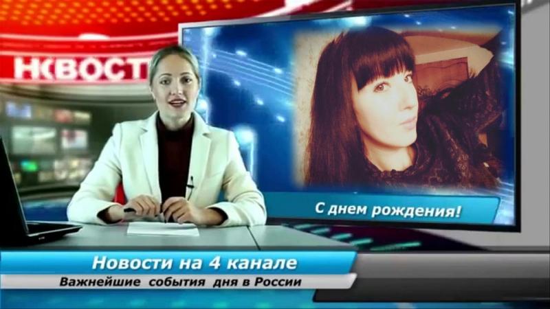 С днем рождения, Наталья
