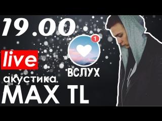 MAX TL путь на сцену | LIVE Цель №1