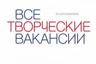 Свежие вакансии педагога-организатора вся россия дать бесплатное объявление в и