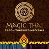 Тайский массаж. СПА. Аюрведа - Magic Thai, Спб