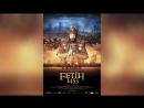 1453 Завоевание (2012) | Fetih 1453