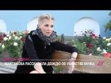 РЕПОРТАЖ Дождя. Они ждали, что я превращусь в плачущего, сопливого монстра - Мария Максакова обратилась к Кремлю