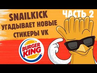 Помоги SNAILKICK угадать новые стикеры VK для Burger King!