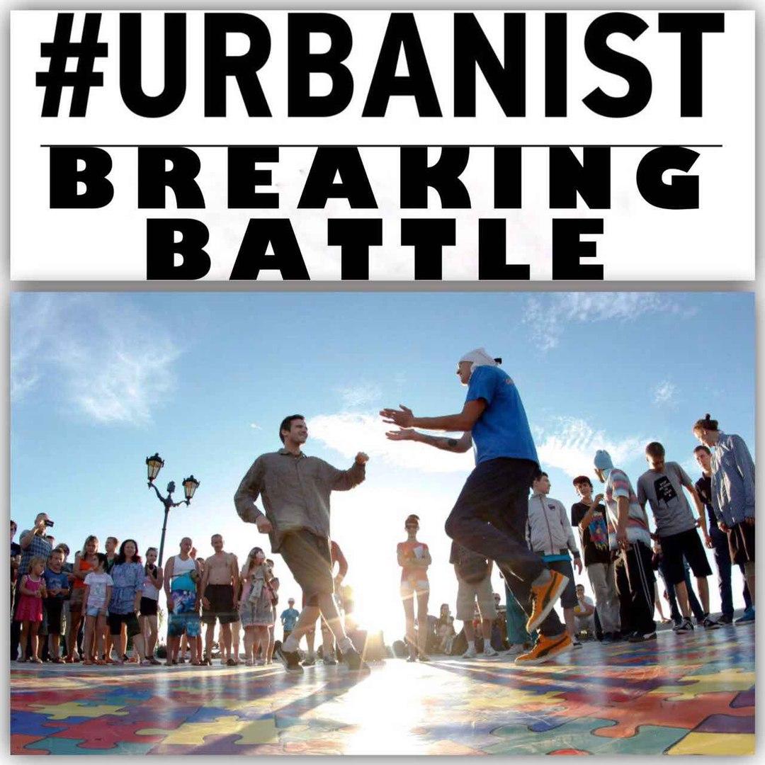 Афиша Самара Urbanist Breaking Battle
