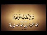 باب فضل التوحيد وما يكفر من الذنوب 1️⃣ الشيخ عبدالعزيز بن باز رحمه الله