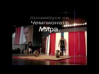 Михаил Кокляев - толчок 227 кг