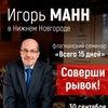 ИГОРЬ МАНН в Нижнем Новгороде