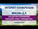 Интернет-конференция Яркова Д. Р. «Как достичь гармоничных вибраций в семье с помощью КФС» 2 февраля 2017 года