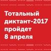 Тотальный диктант в Севастополе