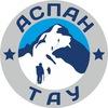 АСПАН-ТАУ Горный туризм и альпинизм в Алматы