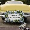 LimAUTO Воронеж: лимузины, автомобили на свадьбу