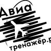 Авиа-Тренажер АН-148