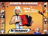 Семен Фролов - Евровидение