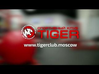 Спортивный клуб TIGER - фитнес и единоборства