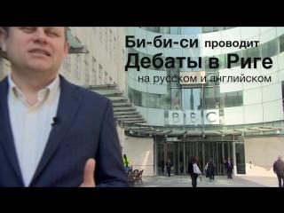 Дебаты Би-би-си: Путин и Трамп - новая эра мировой политики?
