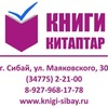 Книжный магазин (Книги) г. Сибай