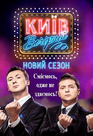 Вечерний Киев 9 сезон 1, 2, 3, 4, 5 выпуск (2016) HDRip