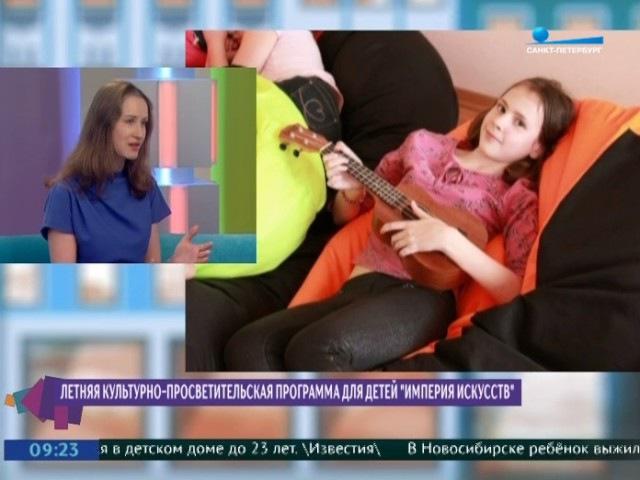 Лагеря для детей ИМПЕРИЯ ИСКУССТВ - 5 июня 2017 Канал Санкт-Петербург. Программа Х ...