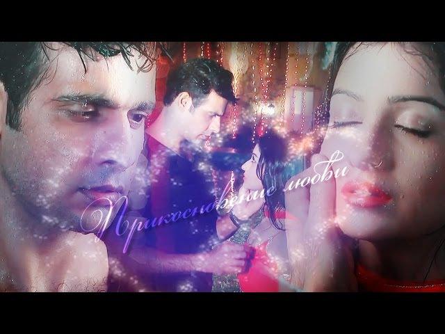 Tara Mrityunjay (Ek Boond Ishq) Прикосновение любви
