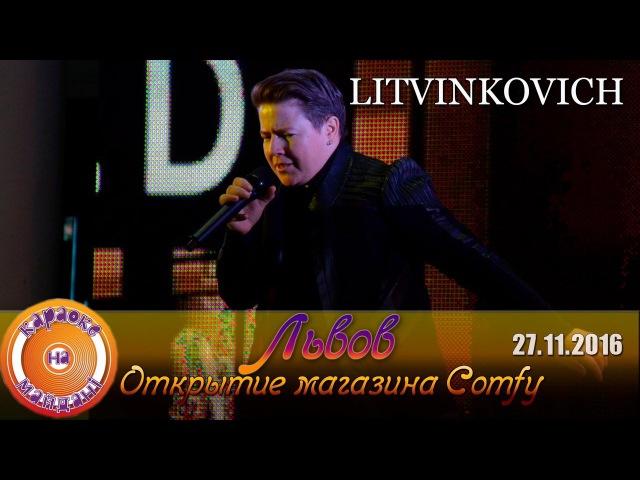 Євген Літвінкович на відкритті магазину Comfy. Львів.