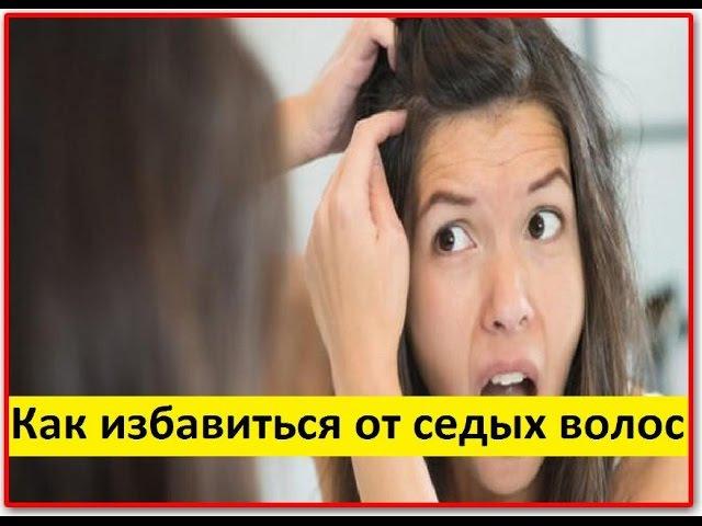Как Избавиться От Седины Без Окрашивания. Как избавиться от седых волос - народное средство