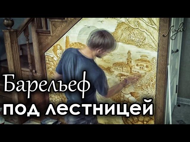 Барельеф в гостиной под лестницей (bas-relief, sculpture)
