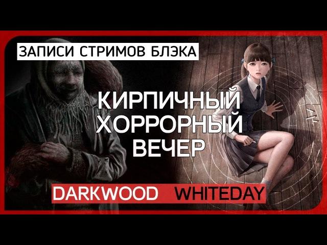 Cамая страшная ночь [Darkwood 2]/Скримерные вопли [White Day 2]
