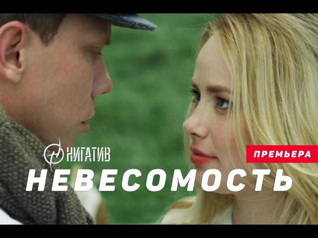 Нигатив - Невесомость (Официальное видео)