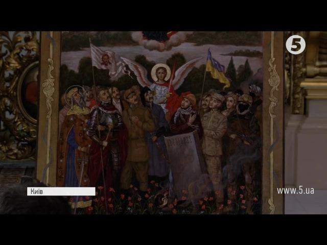 У Михайлівському соборі освятили ікону Богородиця воїнська