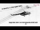 Падение МИ-8 на Чернобыльской АЭС | В память о трагедии ЧАЭС