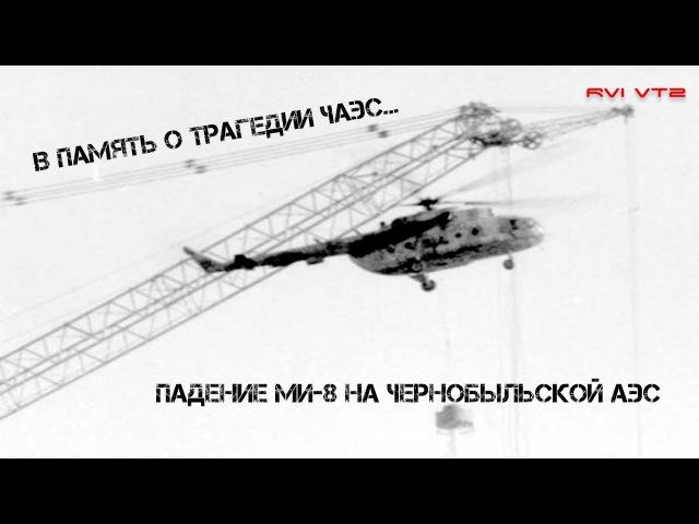 Падение МИ-8 на Чернобыльской АЭС   В память о трагедии ЧАЭС...