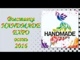 Репортаж с выставки рукоделия Handmade expo. Осень 2016