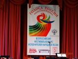 ВСЕРОССИЙСКИЙ ФЕСТИВАЛЬ-КОНКУРС  ИСПОЛНИТЕЛЕЙ НАРОДНОЙ ПЕСНИ