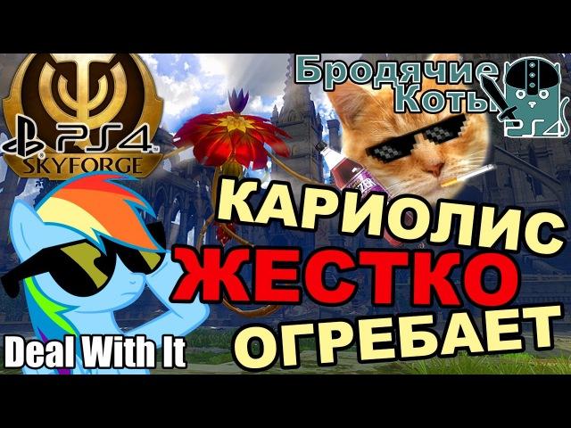 Skyforge PS4 Убийство Кариолиса на консоли пантеон Бродячие Коты