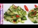БЫСТРАЯ ЗАКУСКА из МОЛОДЫХ МАРИНОВАННЫХ КАБАЧКОВ ЦУКИНИ   Zucchini Salad Recipe snacks recipes