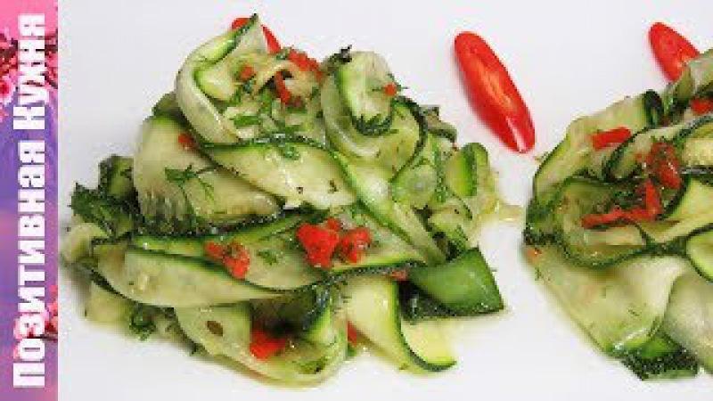 БЫСТРАЯ ЗАКУСКА из МОЛОДЫХ МАРИНОВАННЫХ КАБАЧКОВ ЦУКИНИ | Zucchini Salad Recipe snacks recipes