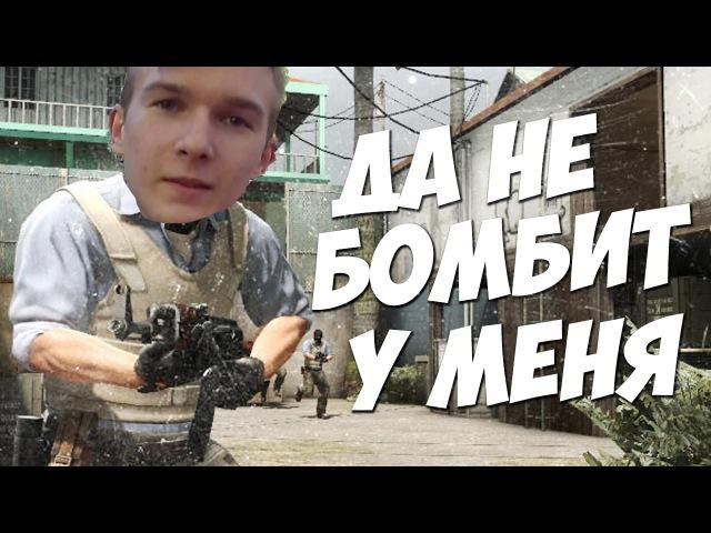 CS GO44 - НЕ БОМБИТ У МЕНЯ