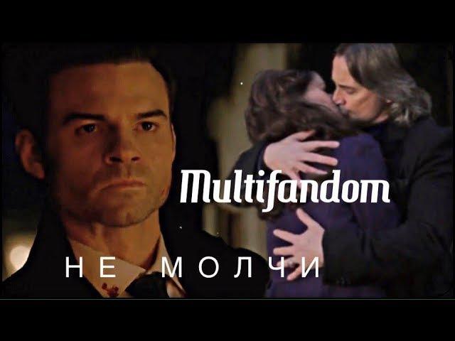 ► Multifandom _ Н Е М О Л Ч И (Древние, Однажды в сказке, Дневники вампира)